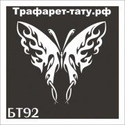 "Трафарет БТ92 ""БАБОЧКА"" от 9х9 см."
