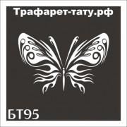 "Трафарет БТ95 ""БАБОЧКА"" от 9х9 см."