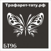 "Трафарет БТ96 ""БАБОЧКА"" от 9х9 см."