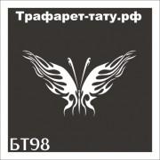 "Трафарет БТ98 ""БАБОЧКА"" от 9х9 см."