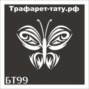 "Трафарет БТ99 ""БАБОЧКА"" от 7х7 см."