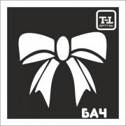 """Трафарет БА4 """"БАНТ"""""""