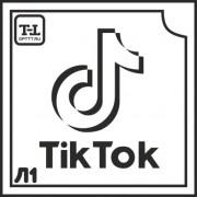 "Трафарет Л1 ""Tik-Tok"""