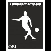 """Трафарет ФБ1 """"ФУТБОЛИСТ"""""""