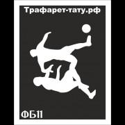 """Трафарет ФБ11 """"ФУТБОЛИСТ"""""""