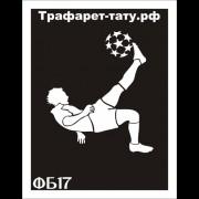 """Трафарет ФБ17 """"ФУТБОЛИСТ"""" от 10х8 см."""