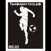 """Трафарет ФБ18 """"ФУТБОЛИСТ"""" от 10х8 см."""