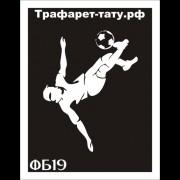 """Трафарет ФБ19 """"ФУТБОЛИСТ"""" от 10х8 см."""