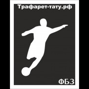 """Трафарет ФБ3 """"ФУТБОЛИСТ"""""""