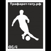 """Трафарет ФБ4 """"ФУТБОЛИСТ"""""""