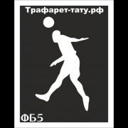 """Трафарет ФБ5 """"ФУТБОЛИСТ"""""""