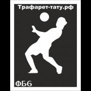 """Трафарет ФБ6 """"ФУТБОЛИСТ"""""""