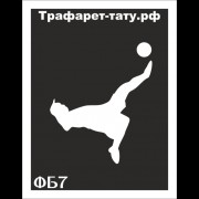 """Трафарет ФБ7 """"ФУТБОЛИСТ"""""""