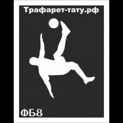 """Трафарет ФБ8 """"ФУТБОЛИСТ"""""""