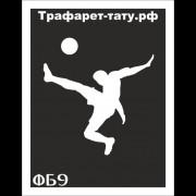 """Трафарет ФБ9 """"ФУТБОЛИСТ"""""""