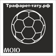 "Трафарет М010""ФУТБОЛЬНЫЙ МЯЧ"""