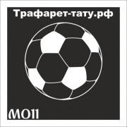"Трафарет М011""ФУТБОЛЬНЫЙ МЯЧ"""