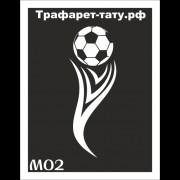 "Трафарет М02""ФУТБОЛЬНЫЙ МЯЧ"""