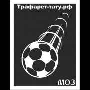 "Трафарет М03 ""ФУТБОЛЬНЫЙ МЯЧ"""