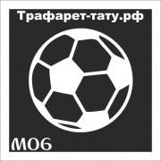 "Трафарет М06""ФУТБОЛЬНЫЙ МЯЧ"""
