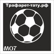 "Трафарет М07 ""ФУТБОЛЬНЫЙ МЯЧ"""