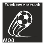 "Трафарет М08""ФУТБОЛЬНЫЙ МЯЧ"""
