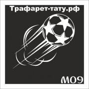"Трафарет М09""ФУТБОЛЬНЫЙ МЯЧ"""