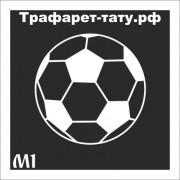 "Трафарет М1 ""ФУТБОЛЬНЫЙ МЯЧ"""