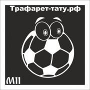 "Трафарет М11 ""ФУТБОЛЬНЫЙ МЯЧ"""