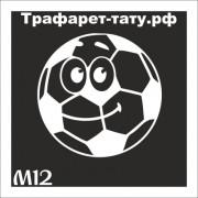 "Трафарет М12 ""ФУТБОЛЬНЫЙ МЯЧ"""