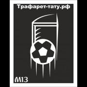 "Трафарет М13 ""ФУТБОЛЬНЫЙ МЯЧ"""