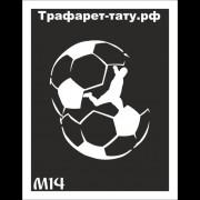 "Трафарет М14 ""ФУТБОЛЬНЫЙ МЯЧ"""