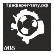 "Трафарет М18 ""ФУТБОЛЬНЫЙ МЯЧ"""
