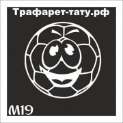 "Трафарет М19 ""ФУТБОЛЬНЫЙ МЯЧ"""