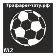 "Трафарет М2 ""ФУТБОЛЬНЫЙ МЯЧ"""
