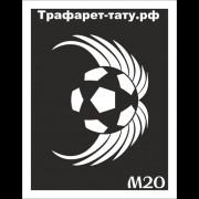 "Трафарет М20 ""ФУТБОЛЬНЫЙ МЯЧ"""