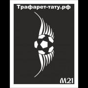 "Трафарет М21 ""ФУТБОЛЬНЫЙ МЯЧ"""