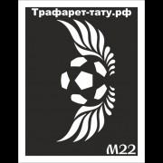 "Трафарет М22 ""ФУТБОЛЬНЫЙ МЯЧ"""