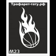 "Трафарет М23 ""ФУТБОЛЬНЫЙ МЯЧ"""