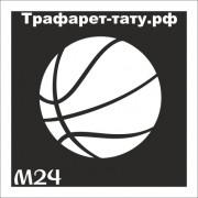"Трафарет М24 ""ФУТБОЛЬНЫЙ МЯЧ"""