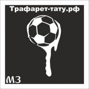 "Трафарет М3 ""ФУТБОЛЬНЫЙ МЯЧ"""