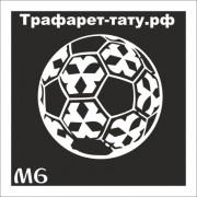 "Трафарет М6 ""ФУТБОЛЬНЫЙ МЯЧ"""