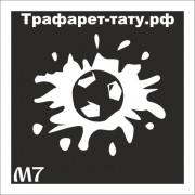 "Трафарет М7 ""ФУТБОЛЬНЫЙ МЯЧ"""