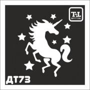 Трафарет ДТ73  ЕДИНОРОЖКА