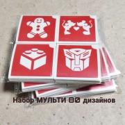 МУЛЬТИ (ДЕТСКИЙ) - НАБОР 80 трёхслойных трафаретов