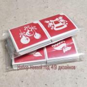 НОВЫЙ ГОД - НАБОР 49 трёхслойных трафаретов