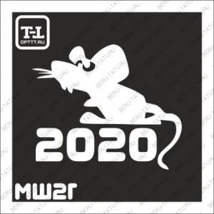 """Трафарет МШ2Г """"МЫШКА 2020"""""""