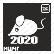 """Трафарет МШ4Г """"МЫШКА 2020"""""""