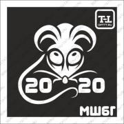 """Трафарет МШ6Г """"МЫШКА 2020"""""""